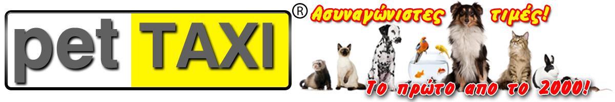 Pet taxi 6945333218 μεταφορές κατοικιδίων ζώων